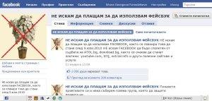 Плащане за Facebook?
