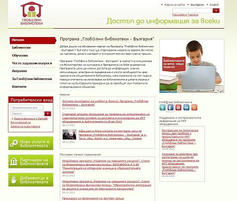 """Обновеният портал на Програма """"Глоб@лни библиотеки - България"""""""