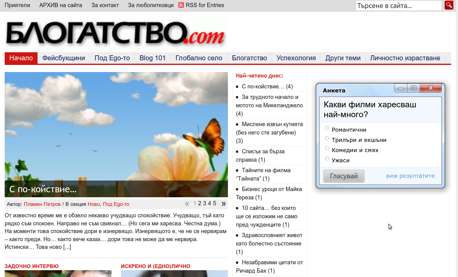 blogatstvo