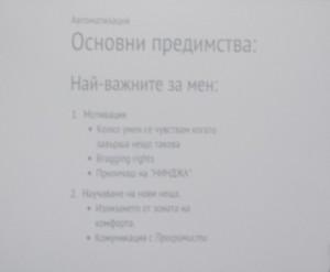 Предимствата на автоматизацията според Мързеливеца