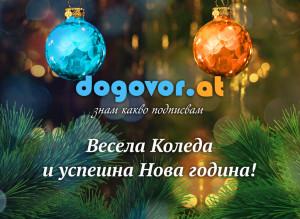 Весели празници от dogovor.at!