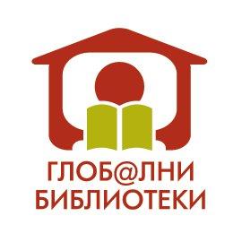 Глобални библиотеки