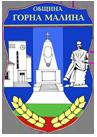 Община Горна Малина