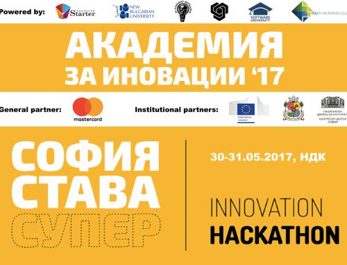 Студенти ще представят иновации за доброто на София за четвърта поредна година