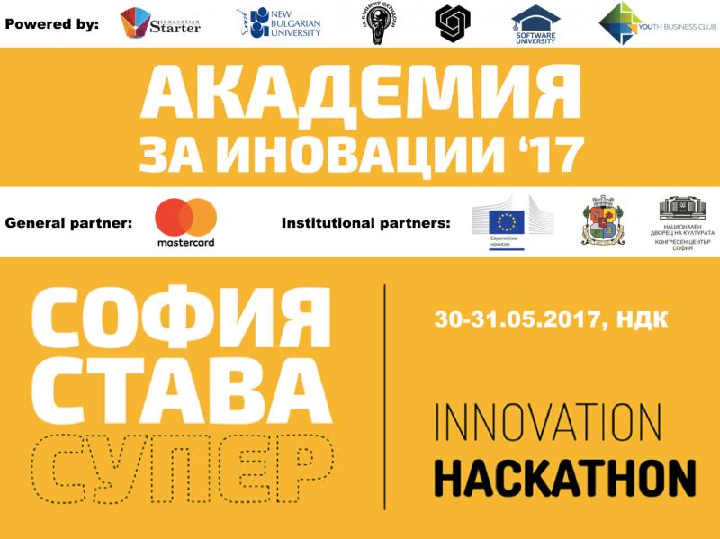 Академия за иновации