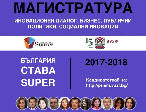 Магистратура за хора, които искат да изучават иновациите – вече я има в България