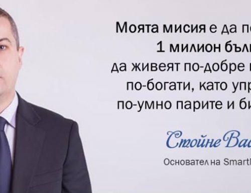 Как да работим умно: Стойне Василев