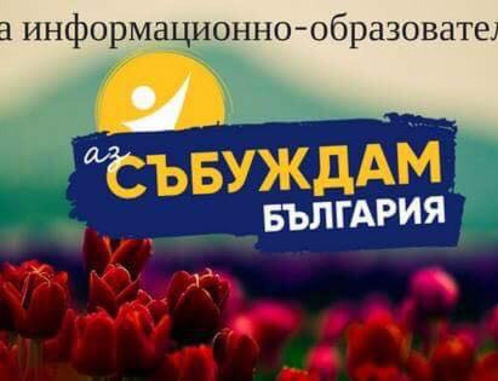 Има ли нужда България от събуждане?