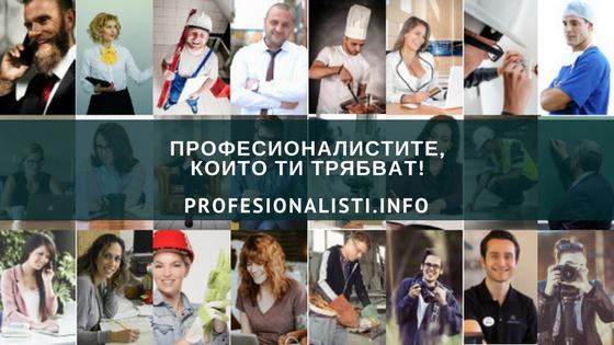 Указател за професионалисти