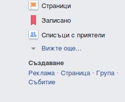 Създаване на Facebook група - стъпка 1