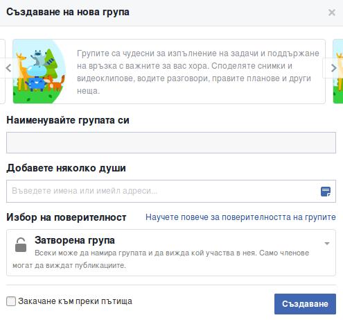 Създаване на Facebook група - стъпка 2