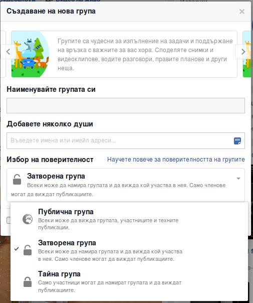 Създаване на Facebook група - стъпка 3