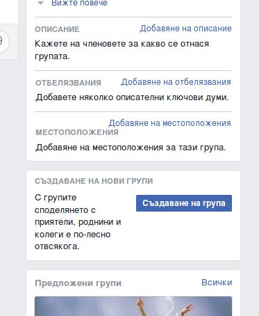 Създаване на Facebook група - стъпка 4