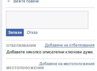 Създаване на Facebook група - стъпка 5