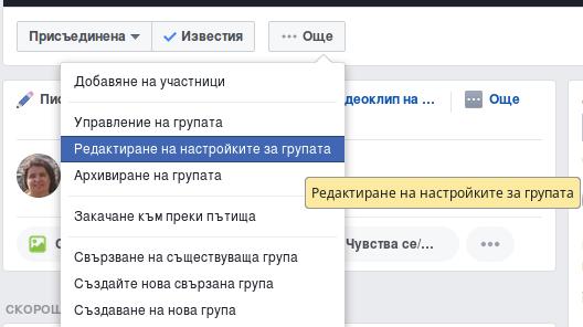 Създаване на Facebook група - стъпка 7