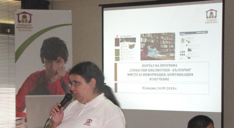 Презентация на портала пред библиотекари в Пловдив