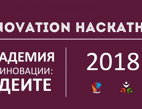 Състезание по иновации за студенти ще има и тази година