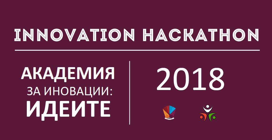 Академия за иновации 2018