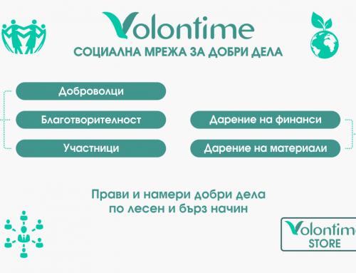 Volontime – социалната мрежа за добри дела