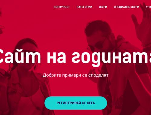 """Стартира конкурсът """"Сайт на годината"""""""
