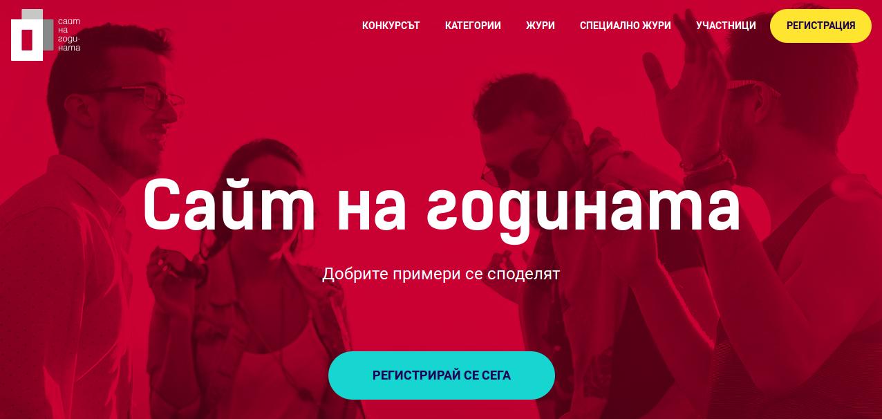 Сайт на годината