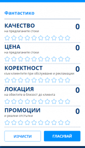 Форма за гласуване
