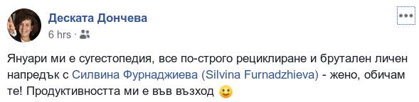 Отзив от Маргарита Стояновска